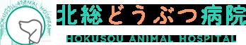 4月診療のお知らせ|鎌ヶ谷で動物病院をお探しなら北総どうぶつ病院へ